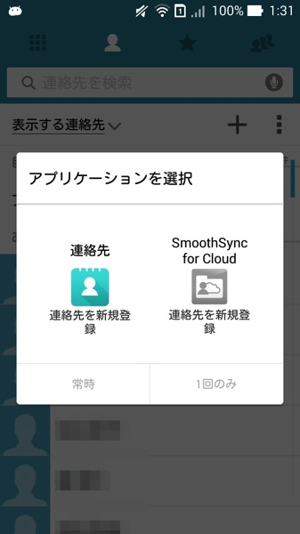 Smooth sync 005