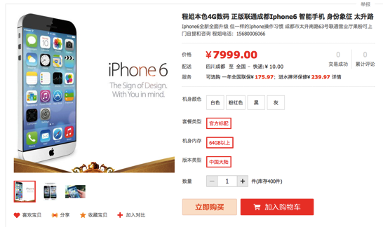 Iphone6 china