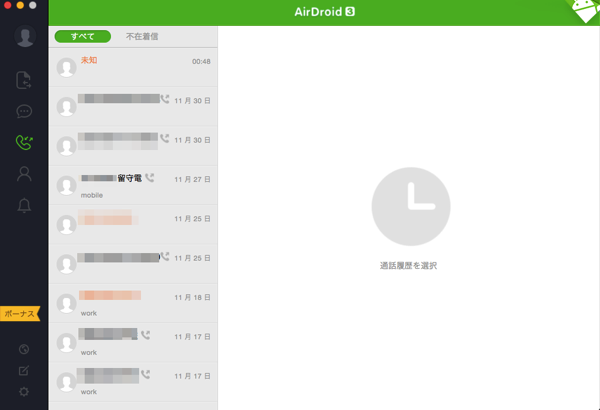 Airdroid record