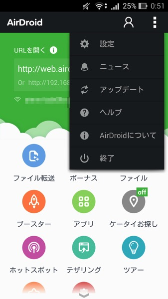 Airdroid setting 001