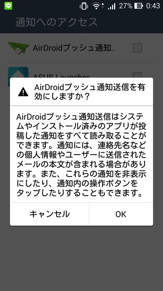 Airdroid setting 004