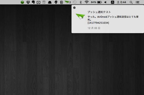 Airdroid test