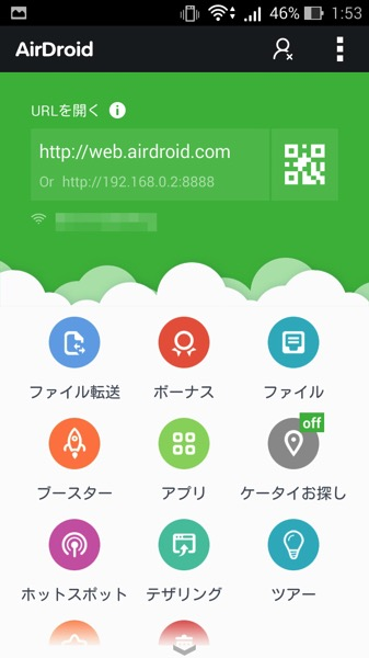 Android airdroid2