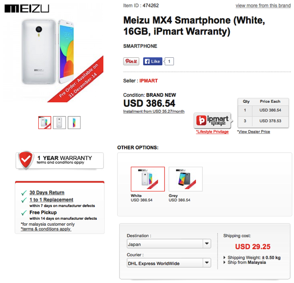 Meizu mx4 16gb ipmart