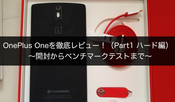 Oneplus one eyecatch