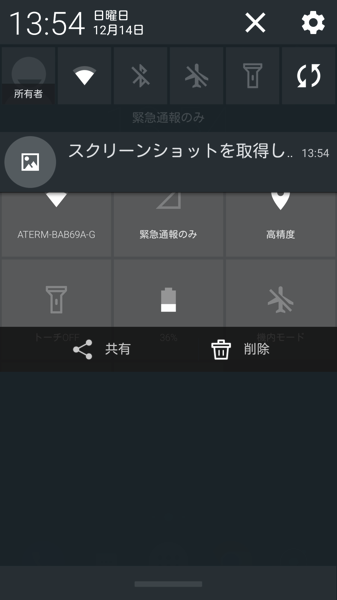 Oneplus one notification