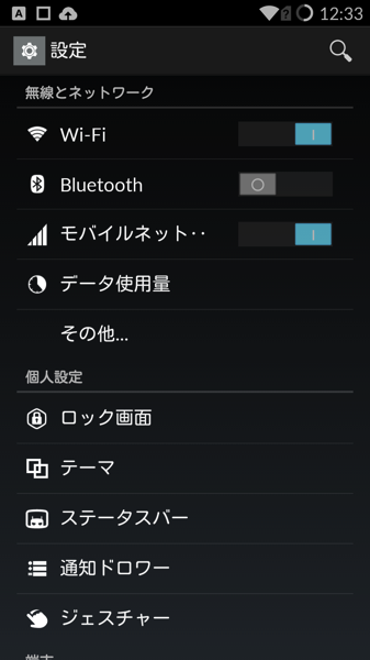 Oneplus one settings