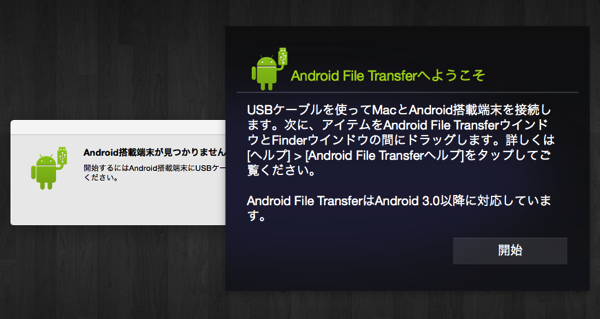 Android file transfer003